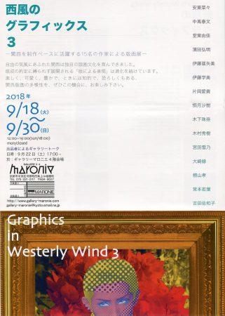 西風のグラフィックス3