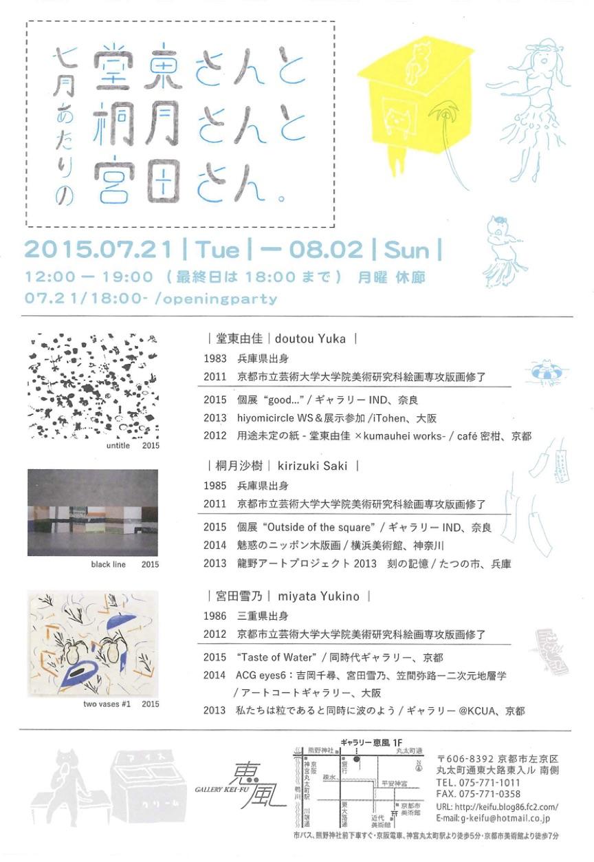 20150721_keifu