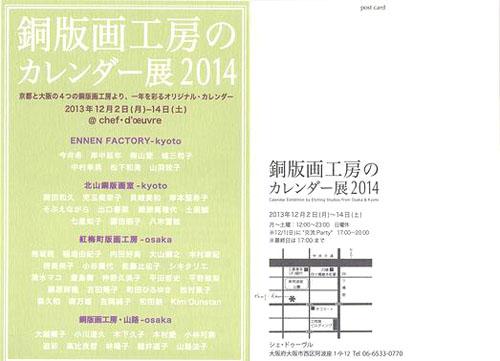 銅版画工房のカレンダー展2014