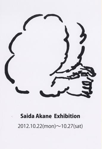 SAIDA Akane