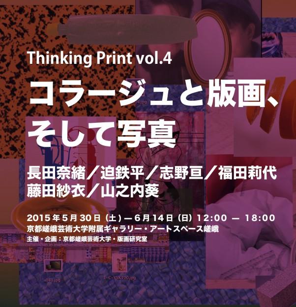 thinkingprint-602x625